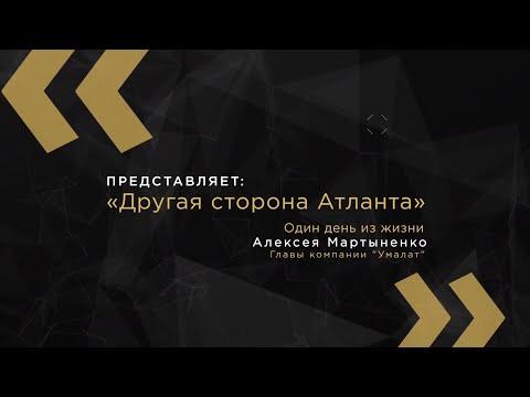 Один день Алексея Мартыненко
