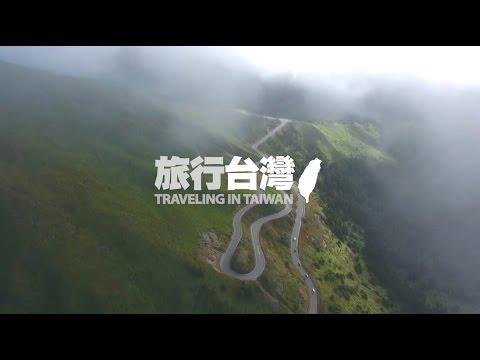 TRAVELER旅行台灣 (9分鐘完整版)
