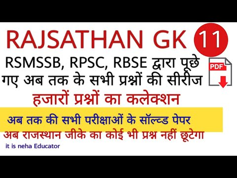 RAJ GK SPECIAL CLASS  For ALL EXAM CLASS-11 कंपाइलर 2016 EXAM 2018 PAPER DISCUSSION only raj  gk