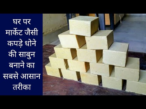 घर बैठे बनाएं कपड़े धोने का साबुन || sabun banane ka formula in hindi || Soap Manufacturing Business