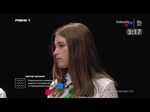 """Смарт-шоу """"Debattle""""! Березне vs Костопіль [ВІДЕО]"""