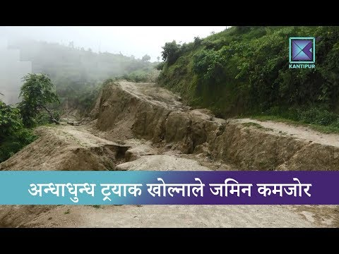 (Kantipur Samachar | उदयपुरका पहाडी क्षेत्रमा जथाभावी सडकको ट्रयाक खुल्दै - Duration: 2 minutes, 2 seconds.)