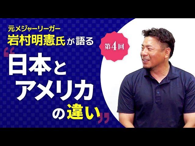 【日本とアメリカの違い】元メジャーリーガー岩村明憲氏