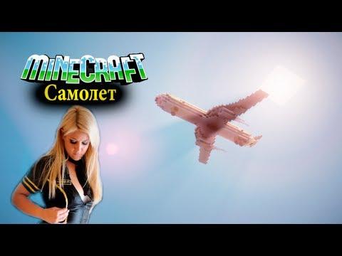 #25 Cамолет в Minecraft!!!