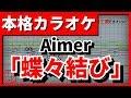 【カラオケ】「蝶々結び」(Aimer)