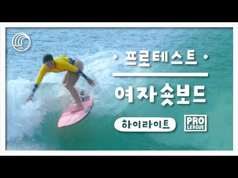 KSL 여자숏보드보드 프로테스트 [하이라이트영상]