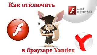 В этом видео Вы узнаете, как отключить Flash в браузере Yandex. Статья