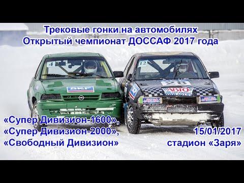 Трековые автомобильные гонки (15.01.2017) - DomaVideo.Ru