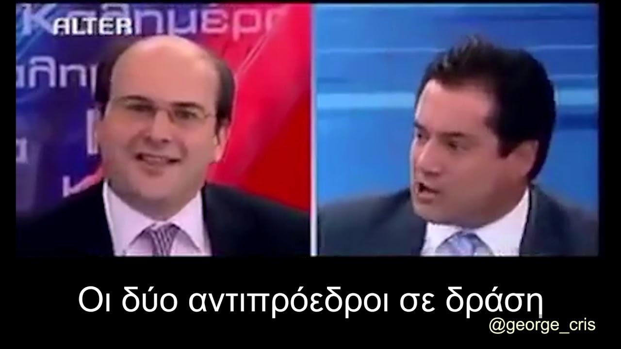 Νέο βίντεο Χριστοφορίδη με επίκεντρο αντιφάσεις του Άδωνι Γεωργιάδη