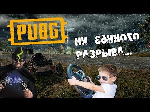 Случайный PUBG ♦ Серия #2