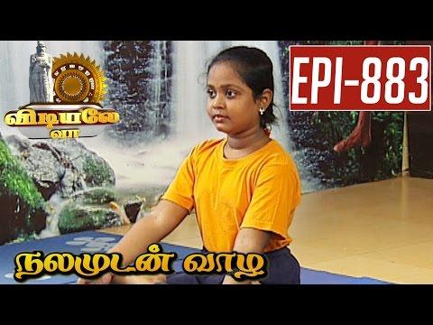 Othakal Dhanoor Asana - Vidiyale Vaa   Epi 883   Nalamudan vaazha   06/10/2016
