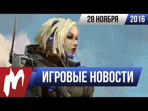 Игромания! Игровые новости, 28 ноября (PS VR, Project Genom, Nintendo Switch, Monster Hunter)
