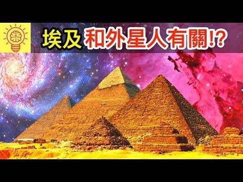【金字塔秘密】終於發現外星人建造的蹤跡!