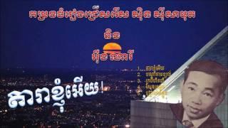 Dara Knhom Euy By Sin Sisamuth (តារាខ្ញុំអើយ)