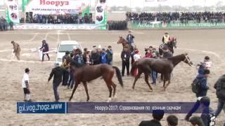 Нооруз-2017: Соревнования по конным скачкам