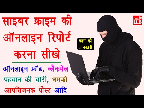 How to Report Cyber Crime Online in India - cybercrime report kaise kare | online report kaise kare