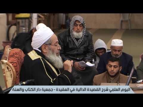 فيديو/ اليوم العلمي شرح القصيدة الدالية - جمعية دار الكتاب والسنة
