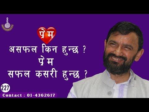 Success quotes - SUCCESS  &  FAILURE  IN  LOVE    Dr.Yogi Vikashananda  #Manokranti  2019