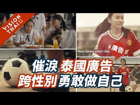 泰國廣告教你跨越性別做自己