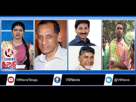 Governor Visits Gandhi Hospital   Nandyal By-Poll   Fake Job Consultancy   Teenmaar News