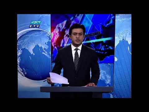 11 PM News || রাত ১১ টার সংবাদ || 02 December 2020 | | ETV News