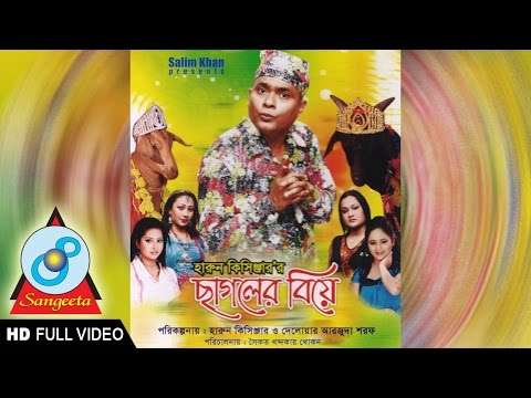 Download Harun Kisinger - হারুন কিসিঞ্জার - ছাগলের বিয়ে Chhagoler Biye - Bangla Comedy hd file 3gp hd mp4 download videos