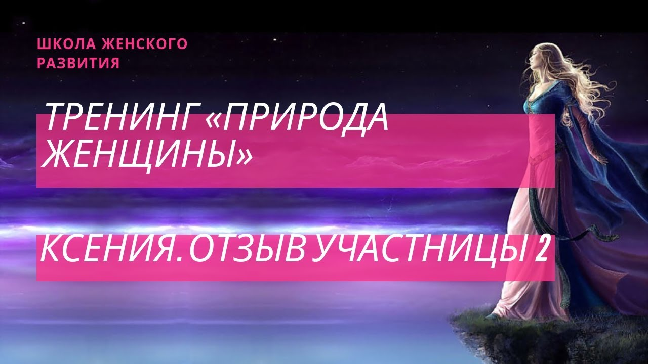 Видео отзыв Ксении о тренинге