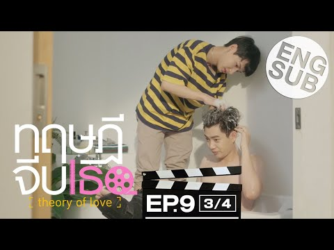 [Eng Sub] ทฤษฎีจีบเธอ Theory of Love | EP.9 [3/4]