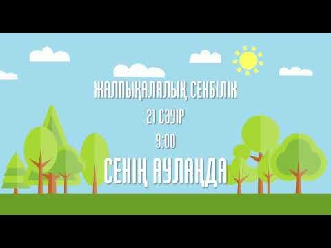 Астана әкімдігі қала тұрғындарын 21 сәуірде өтетін сенбілікке шақырады