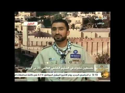 مقابلة على قناة فلسطين مع القائد نعمان سلهب حول المشاركة الفلسطينية في الجامبوري الكشفي العالمي 23 في اليابان