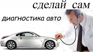 Диагностика автомобиля своими руками