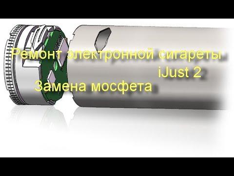 Ремонт электронной сигареты iJust 2. Пятикратное мигание индикатора - Короткое замыкание