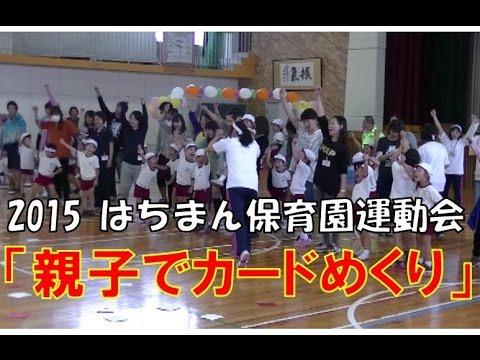 福井市保育園運動会にて親子競技:カードめくり! 人気のゲームを運動会でも親子でチャレンジ!