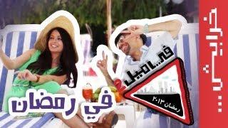 في ميل الموسم الثاني - #رمضان2013