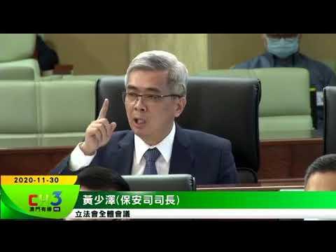 黃少澤:國家安全沒有討價還價 ...