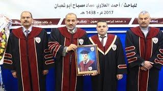 مناقشة رسالة ماجستير الباحث أحمد العلاوي عماد مصباح أبو شعبان