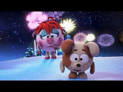 Новый год по-взрослому - Смешарики. ПИН - код (Новый мультфильм 2018 года) 0+ - DomaVideo.Ru