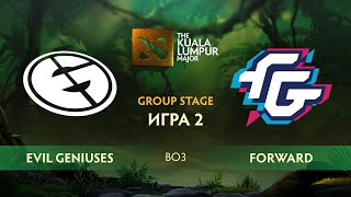 Evil Geniuses vs Forward (карта 2), The Kuala Lumpur Major | Плеф-офф