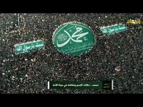 محمد صلى الله عليه وآله وسلم ..  دلالات الإسم ومكانته في حياة الأمة في برنامج