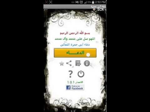 Video of دعاء أبي حمزة