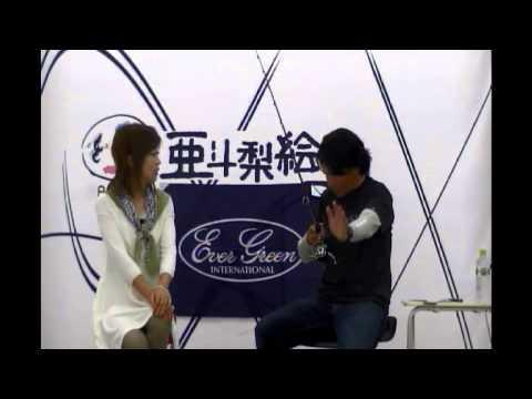 2014年 月刊亜斗梨絵 エバーグリーン 小沼正弥さん 第一部トークショー