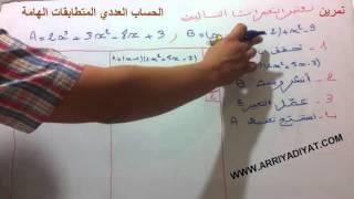 ثالتة إعدادي - الحساب العددي المتطابقات الهامة : تمرين 8