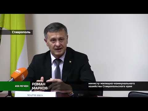 26 регион 21.11.2019 Пресс-конференция министра Р.А.Марченко и награждение конкурса детского рисунка