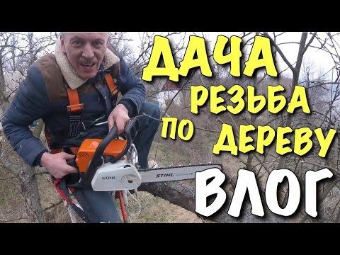 ВЛОГ: ДАЧА - резьба по дереву - DomaVideo.Ru