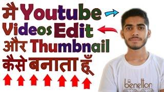 नमस्ते दोस्तों इस विडियो मे मैंने बताया है की मे किस तरह से youtube वीडियोस edit और thumbnail बनाता हुन्न इस विडियो को like जरूर करें !Camtasia Studio Buy:-https://goo.gl/OZ9IxZ