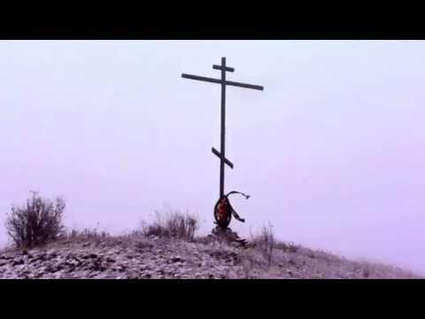 Атаман Семенов. Поездка в Куранжу, родину атамана Семенова. 12-10-2012 г. (видео)