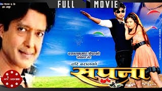 Video SAPANA | New Nepali Full Movie 2018 Ft. Rajesh Hamal, Aryan Sigdel, Nandita Kc & Arjun Karki MP3, 3GP, MP4, WEBM, AVI, FLV Juni 2018
