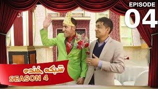 Shabake Khanda - S4 - Episode 4