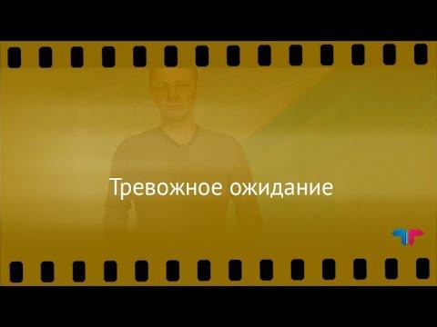 TeleTrade: Курс рубля, 14.04.2017 – Тревожное ожидание (видео)