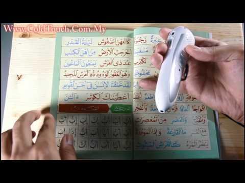 Cara Menggunakan Buku Qaida Noorania (видео)